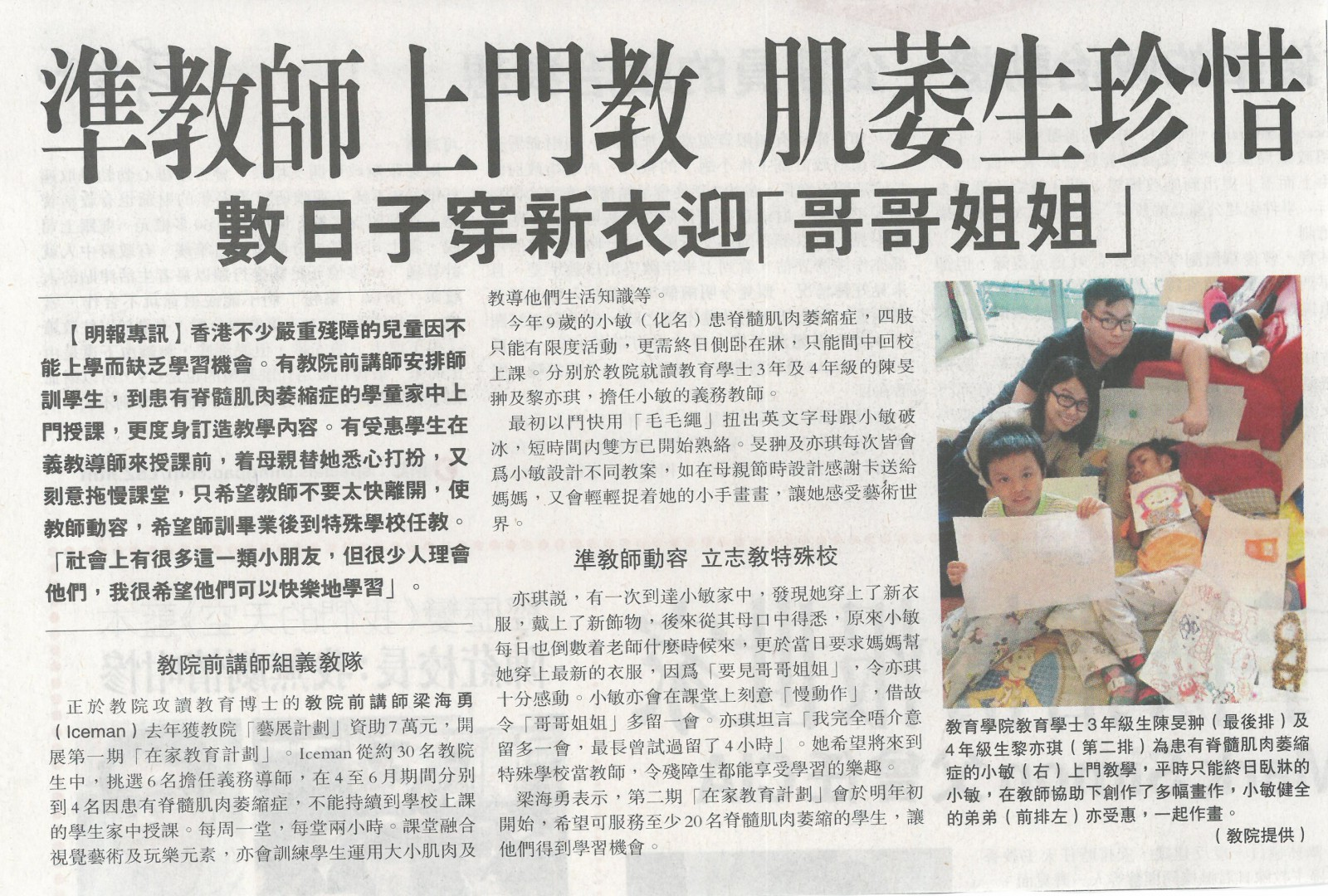 Home Project Coverage (2)_Mingpao 20140805 A15
