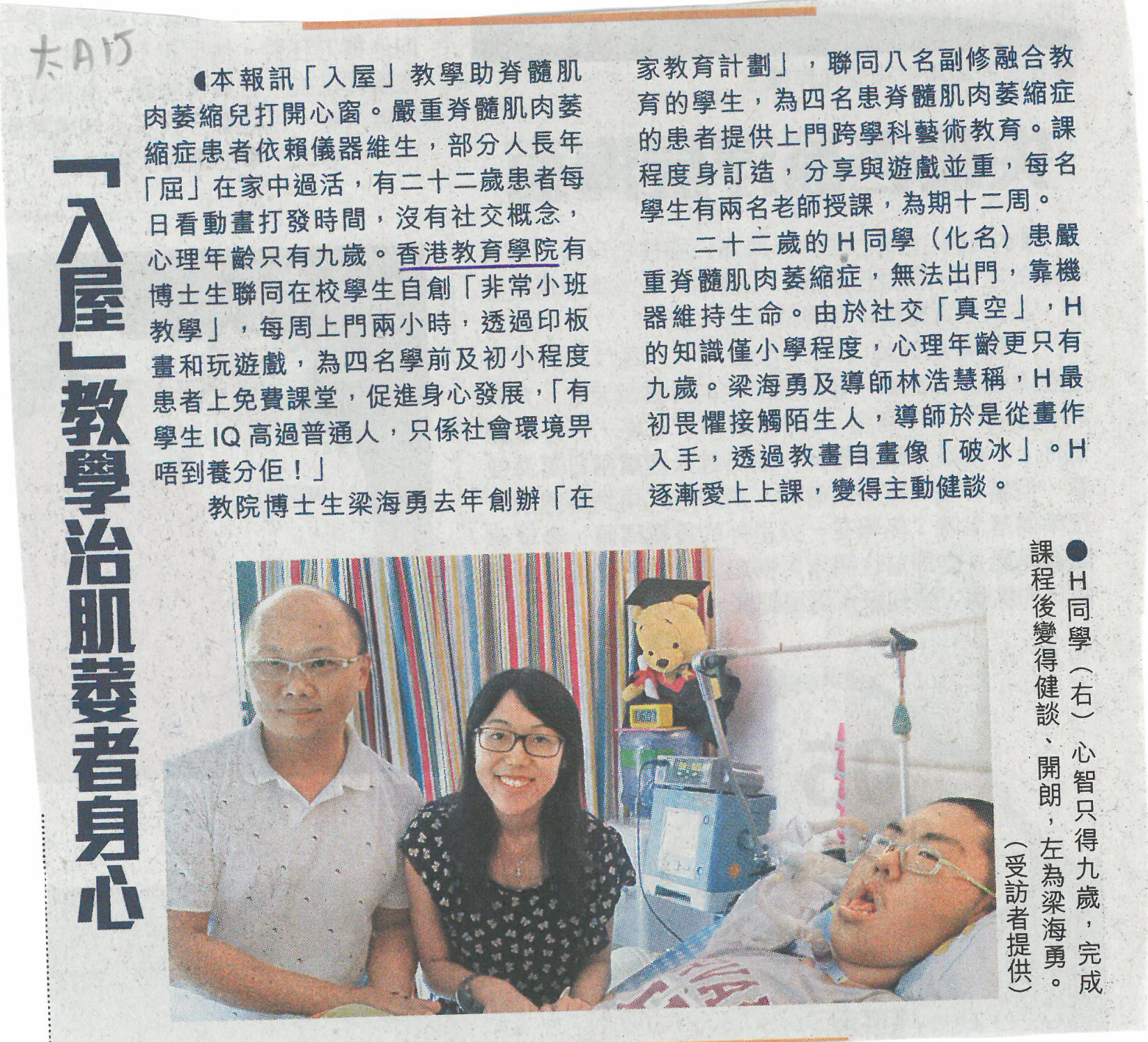 Home Project Coverage (3)_the sun 20140805 A15